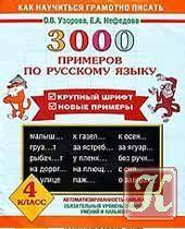 3000 примеров по русскому языку. 4 класс Автор: О. В. Узорова, Е. А. Нефедова