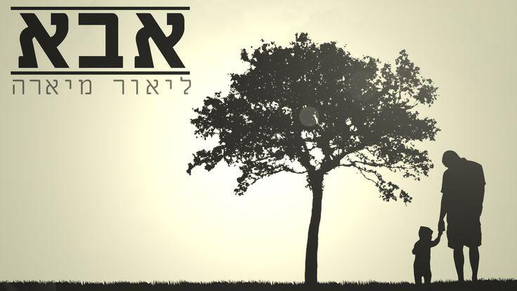 שיר חדש ליאור מיארה — אבא    2015
