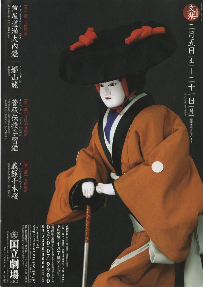Japanese Puppets Bunraku | February Bunraku Flyer of the National Theatre