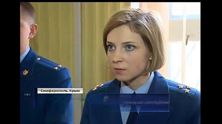 Поклонская о наказании Костенко
