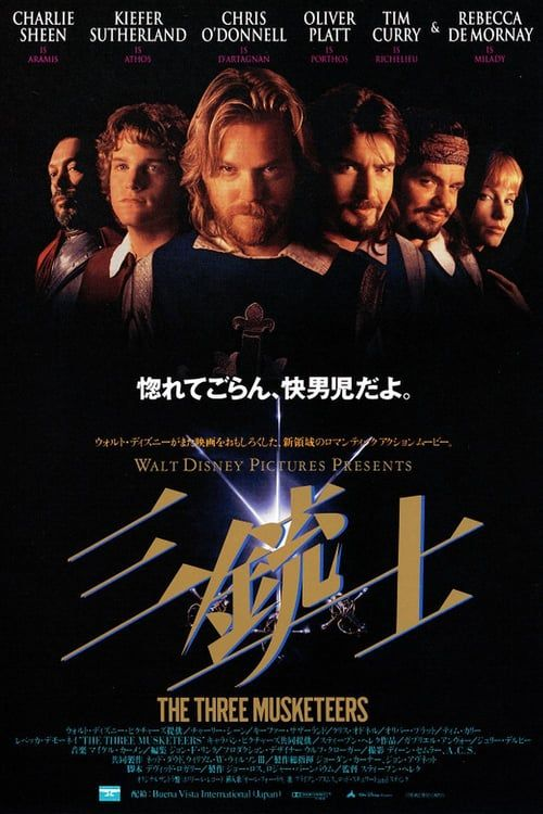 Watch The Three Musketeers 1993 Full Movie Online Free