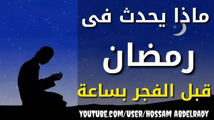 ماذا يحدث فى رمضان قبل الفجر بساعة عجائب ومعجزات وتحقيق للأمنيات Lockscreen Lilo