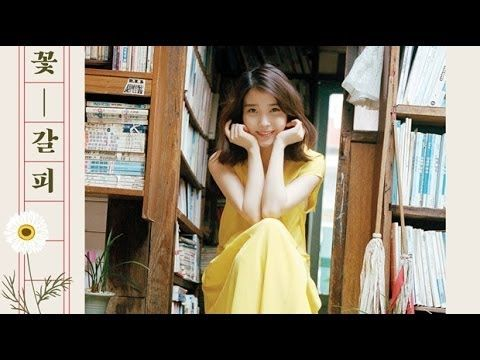 IU - 너의 의미 (The Meaning Of You) (Feat. Kim Chang Wan) [Mini Album - Flower Bookmark] - YouTube