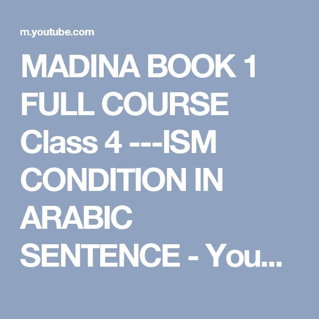 MADINA BOOK 1 FULL COURSE Class 4 ---ISM CONDITION IN ARABIC SENTENCE - YouTube