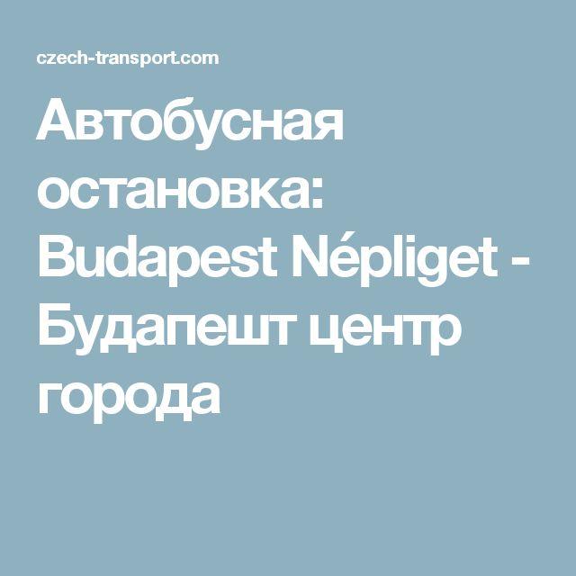 Автобусная остановка: Budapest Népliget - Будапешт центр города