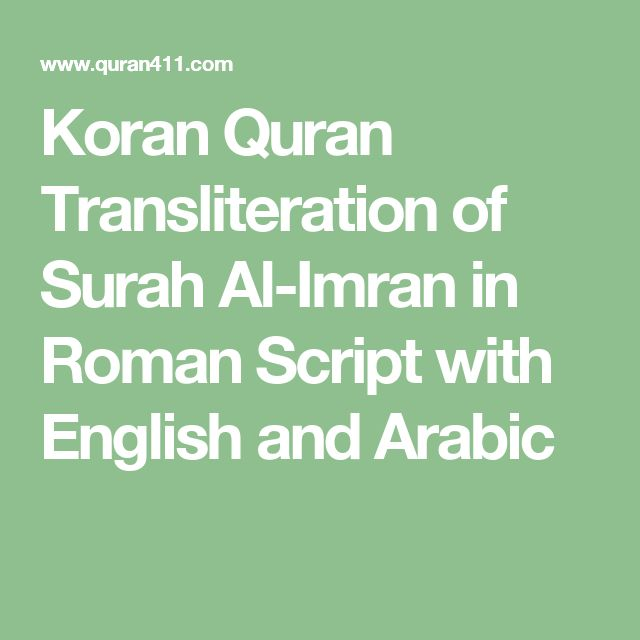 Koran Quran Transliteration of Surah Al-Imran in Roman Script with English and Arabic