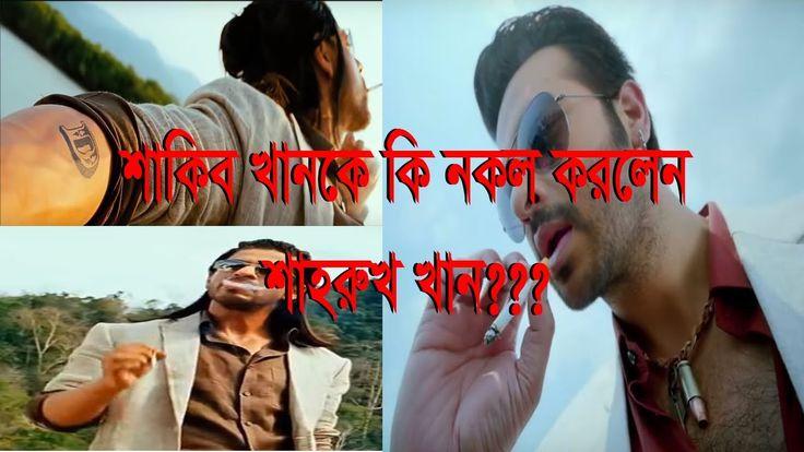 শাকিব খানকে নকল করলেন শাহরুখ!!! Shahrukh Khan Copied Shakib Khan | Rongbaz