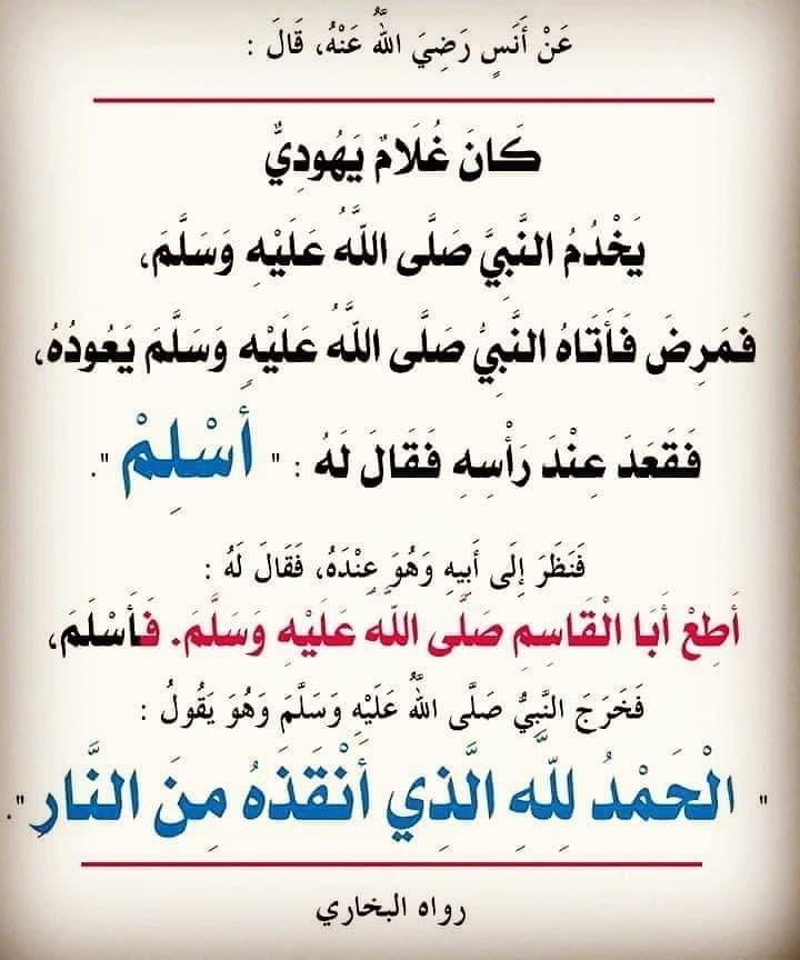 حديث النبي صلى الله عليه وسلم Ahadith Hadith Peace Be Upon Him