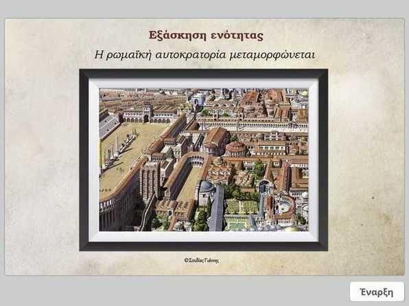Επανάληψη ενότητας - Η ρωμαϊκή αυτοκρατορία μεταμορφώνεται