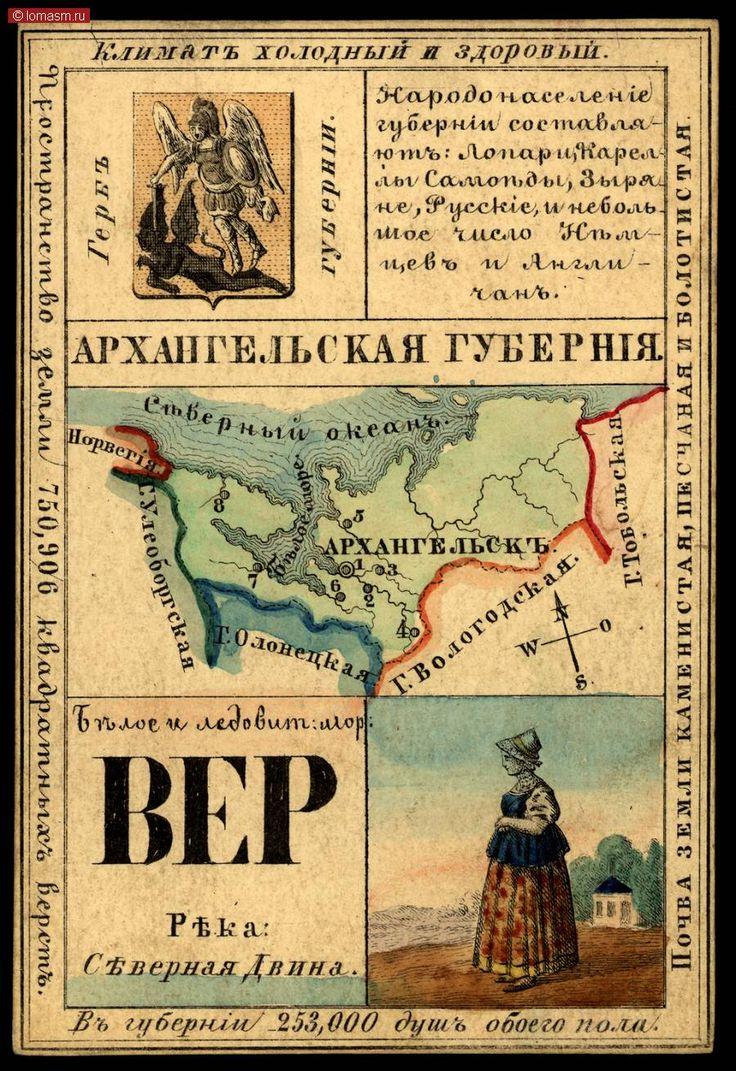 архангельская губерния 1.jpg
