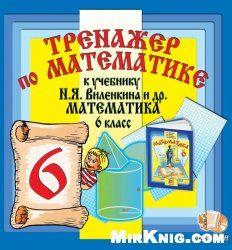 Тренажер по математике к учебнику Н.Я. Виленкина и др. Математика 6 класс  http://mirknig.com/knigi/nauka_ucheba/1181629056-trenazher-po-matematike-k-uchebniku-nya-vilenkina-i-dr-matematika-6-klass.html  Задания помогут получить знания по математике в наглядной интерактивной форме. составлен на базе учебной программы математики в средней школе, в соответствии с учебником за 6 класс, подготовленными авторским коллективом под руководством Н.Я. Виленкина.