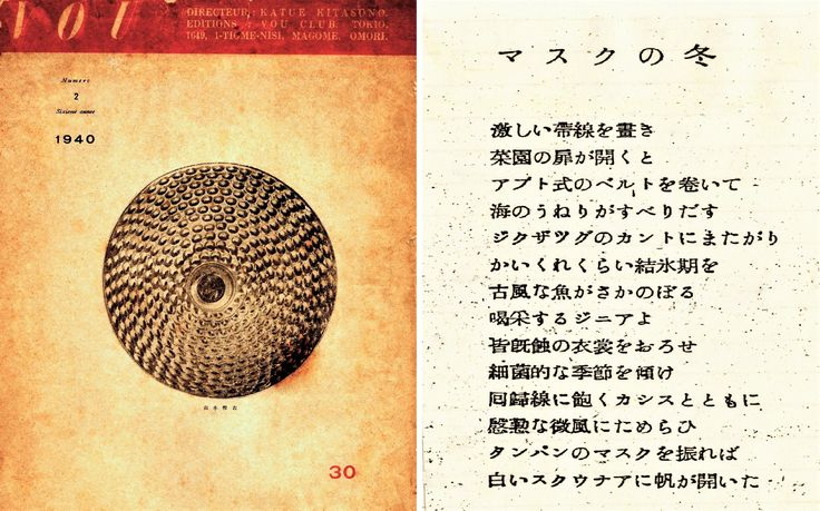 """""""Mask in Winter,"""" poem by Kansuke Yamamoto, published in the VOU n.30 on Oct. 1940, cover photo by Kansuke Yamamoto. 『マスクの冬』 詩; 山本悍右 VOU n.30 昭和15年10月掲載 表紙写真;山本悍右"""