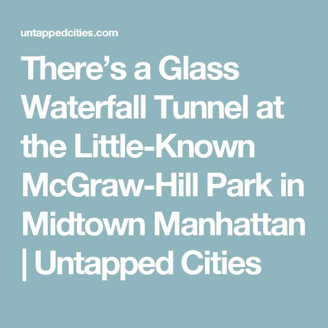 There's a Glass Waterfall Tunnel at the Little-Known McGraw-Hill Park in Midtown Manhattan | Untapped Cities