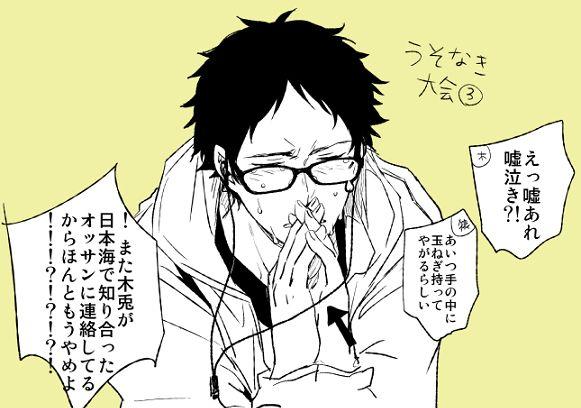 泣いてるみたいなフレームの眼鏡のやつのHQろぐ [11]