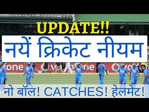 क्रिकेट के नये नीयम । नये क्रिकेट नीयम २०१७  । New Rules Cricket | Update | New Rules 2017 - (More info on: https://1-W-W.COM/Bowling/%e0%a4%95%e0%a5%8d%e0%a4%b0%e0%a4%bf%e0%a4%95%e0%a5%87%e0%a4%9f-%e0%a4%95%e0%a5%87-%e0%a4%a8%e0%a4%af%e0%a5%87-%e0%a4%a8%e0%a5%80%e0%a4%af%e0%a4%ae-%e0%a5%a4-%e0%a4%a8%e0%a4%af%e0%a5%87-%e0%a4%95/)