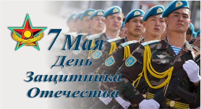 Прикольные картинки день защитника отечества 7 мая