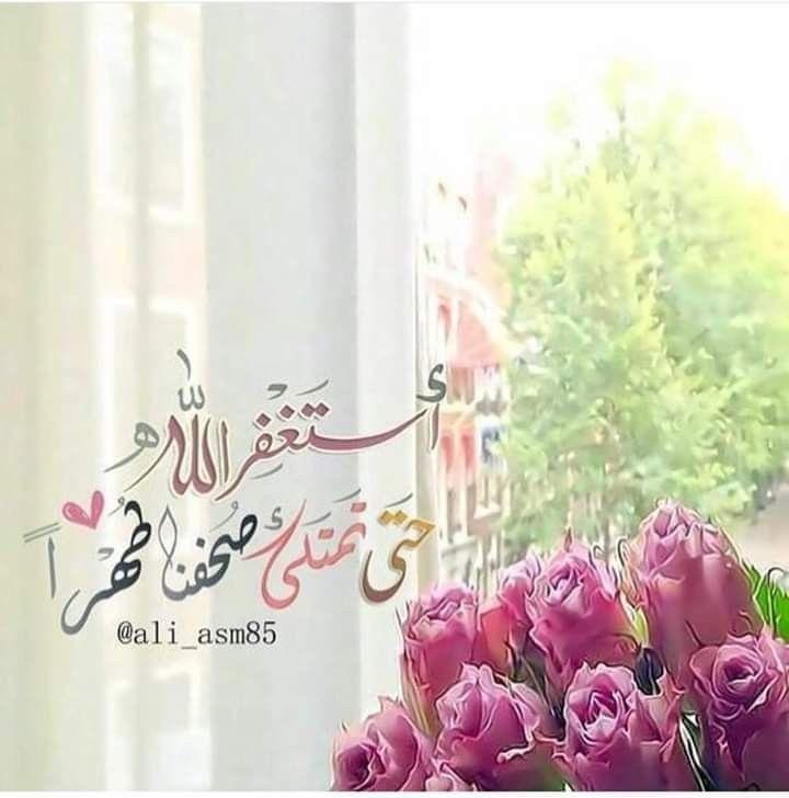 علمني الزمان بأن الإنسان ليس بما يقوله من عذب الكلام وجميل الحروف والمعاني إنما تكمن قيمة الإنسان بما في قلبه من نقاء من Islamic Pictures Instagram Photo