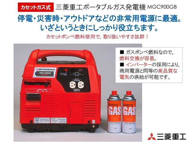 三菱重工ポータブル発電機(インバーター カセットボンベ)MGC900GB 非常用カセットガス式バッテリー発電機 非常用電源 citynet