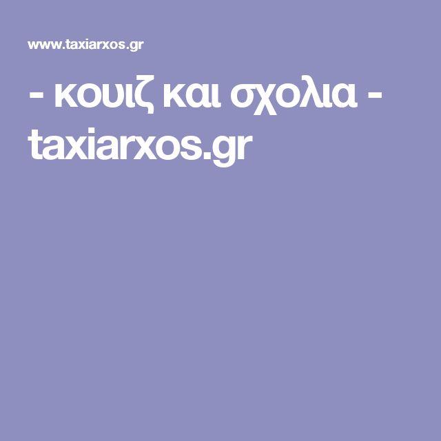 - κουιζ και σχολια - taxiarxos.gr