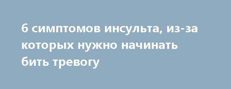 6 симптомов инсульта, из-за которых нужно начинать бить тревогу https://articles.shkola-zdorovia.ru/6-simptomov-insulta-iz-za-kotoryih-nuzhno-nachinat-bit-trevogu/  На спасение человека у докторов отведено лишь несколько часов. Для того чтобы быстро определить заболевание, как и доктор, так и каждый человек должен знать общепринятые признаки инсульта. Инсульт – это заболевание, которое нарушает кровообращение головного мозга. Из-за тромбов или разрывов сосудов кровь не имеет возможности…