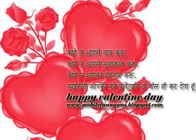 MOBILE FUNNY SMS: VALENTINES  HAPPY VALENTINE WISHES FOR FRIENDS, HAPPY VALENTINES DAY, VALENTINE DAY HINDI SHAYARI, VALENTINE DAY IDEAS, VALENTINE DAY MESSAGES FOR BOYFRIEND, VALENTINE SPECIAL WALLPAPERS, VALENTINES SPECIAL