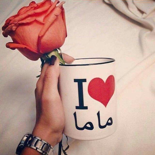 I Love Mamma Homemade Gifts For Mom Love Husband Quotes Romantic Shayari