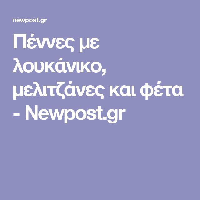 Πέννες με λουκάνικο, μελιτζάνες και φέτα - Newpost.gr