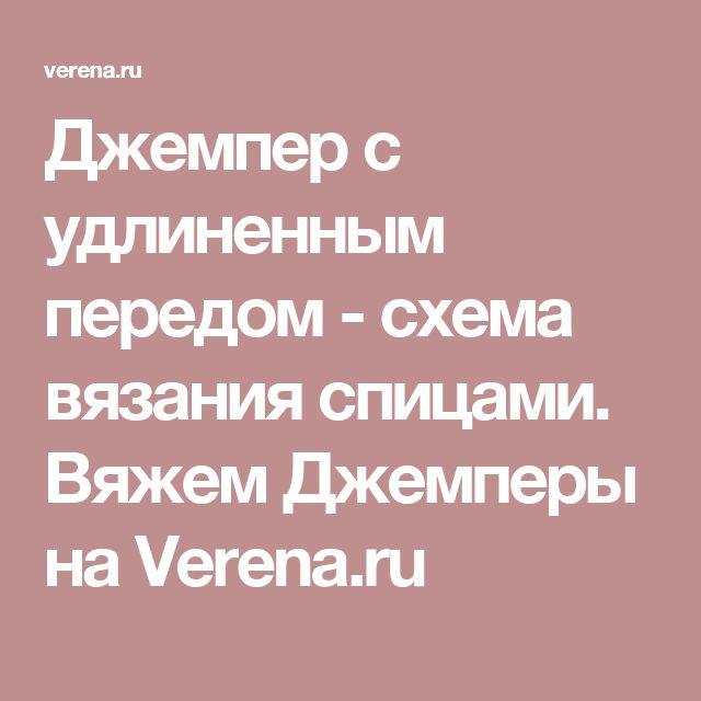 Джемпер с удлиненным передом - схема вязания спицами. Вяжем Джемперы на Verena.ru