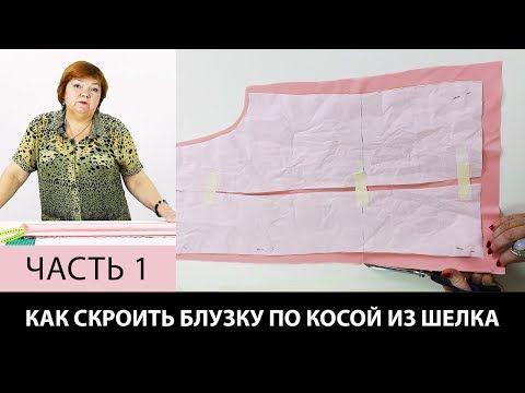 Как сделать выкройку блузки по косой с воланами из шелка Как сшить блузку своими руками Часть 1 - YouTube