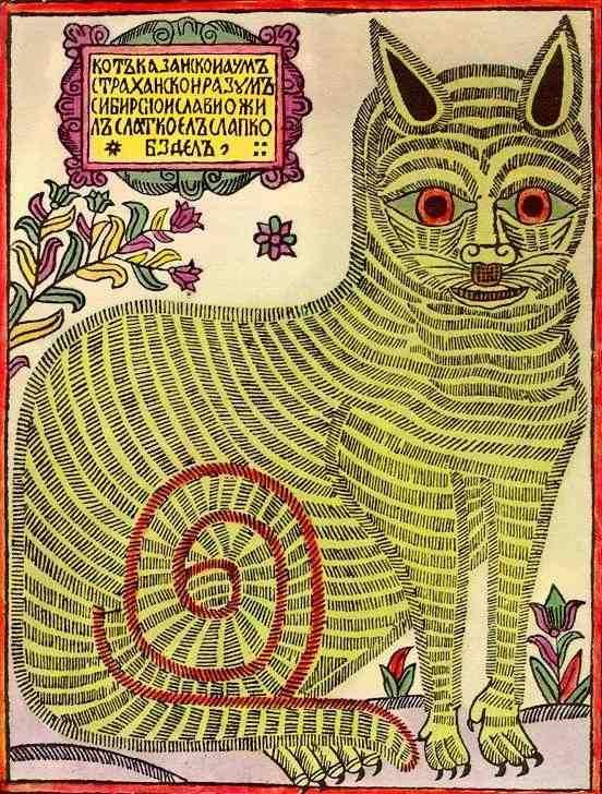 The Cat of Kazan (from Lubok by Iuri Khudozhniki) | Russian popular print, XVIII century | anonymous  artist