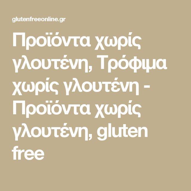 Προϊόντα χωρίς γλουτένη, Τρόφιμα χωρίς γλουτένη - Προϊόντα χωρίς γλουτένη, gluten free