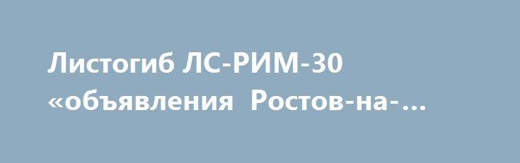 Листогиб ЛС-РИМ-30 «объявления Ростов-на-Дону» http://www.mostransregion.ru/d_043/?adv_id=1417 Предлагаем новый листогиб ЛС-РИМ-30 с доставкой в Ваш регион. Наш новый листогиб ручной ЛС-РИМ-30 предназначен для производства различных фасонных изделий не только из стали, но и из меди и алюминия. Наличие отрезного станка позволяет использовать данный ручной листогибочный станок не только для гибки, но и для раскроя металла на заготовки.    Ручной листогиб достаточно компактный, что позволяет…