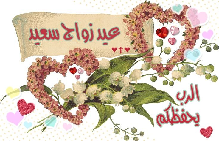 عيد زواج سعيد يحفظكم الرب Engagement Congratulations Congratulations Floral Wreath