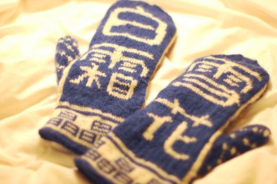 Chinese Frost Mittens in Cobalt Blue and White by Ehmeelu on Etsy, $112.00