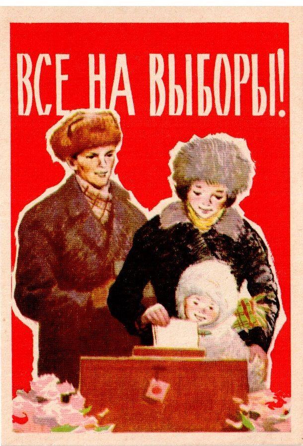 Избирательные открытки, поблагодарить картинки открытки