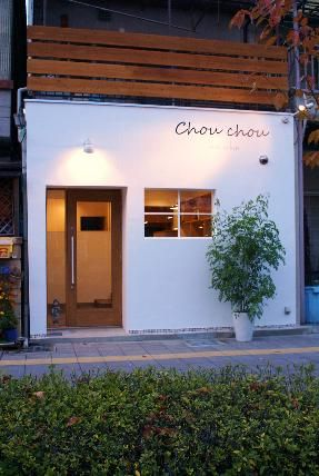 hair salon Chou chou もっと見る もっと見る