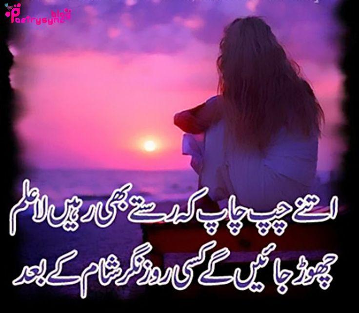 122 Best Images About Sad Urdu Shayari On Pinterest