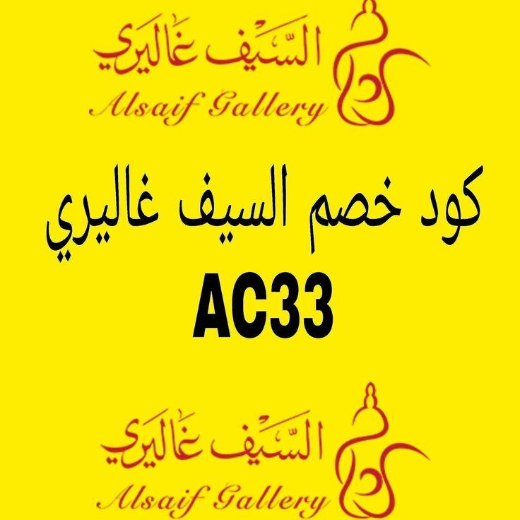 كود خصم السيف غاليري Ac33 Calligraphy Arabic Calligraphy