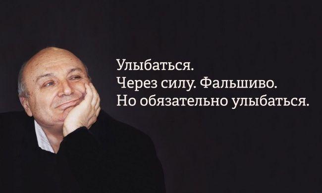 Мудрые #цитаты Михаила Жванецкого