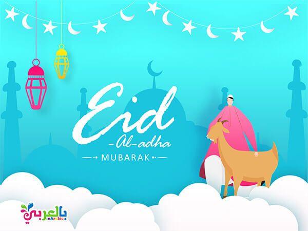 اجمل صور بطاقات تهنئة عيد الاضحى 2019 تهاني العيد للاصدقاء بالعربي نتعلم Eid Al Adha Festival Celebration Eid Ul Adha
