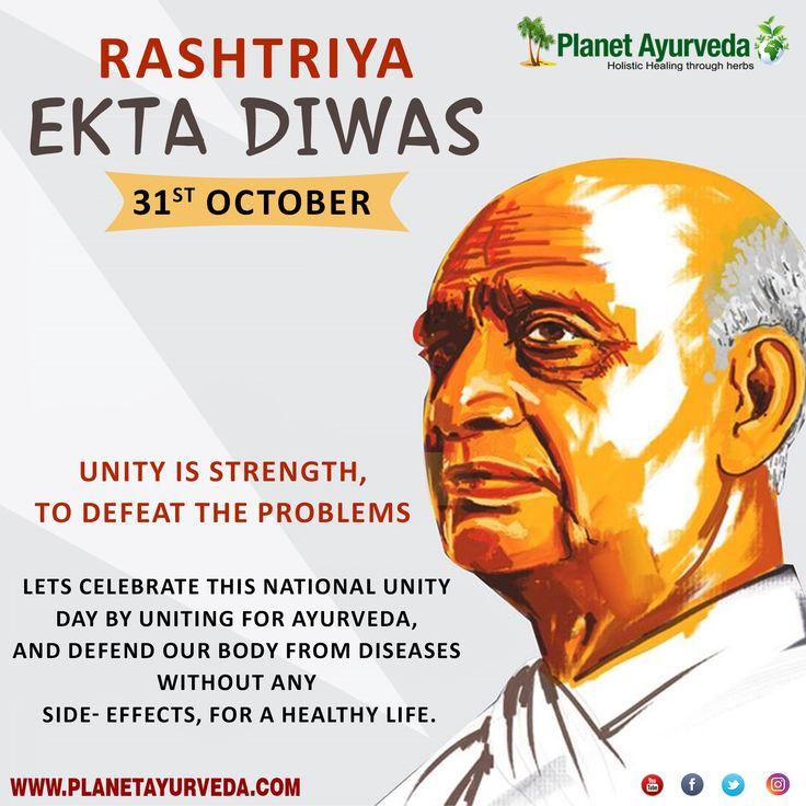 Rashtriya Ekta Diwas 2019 (National Unity Day) The