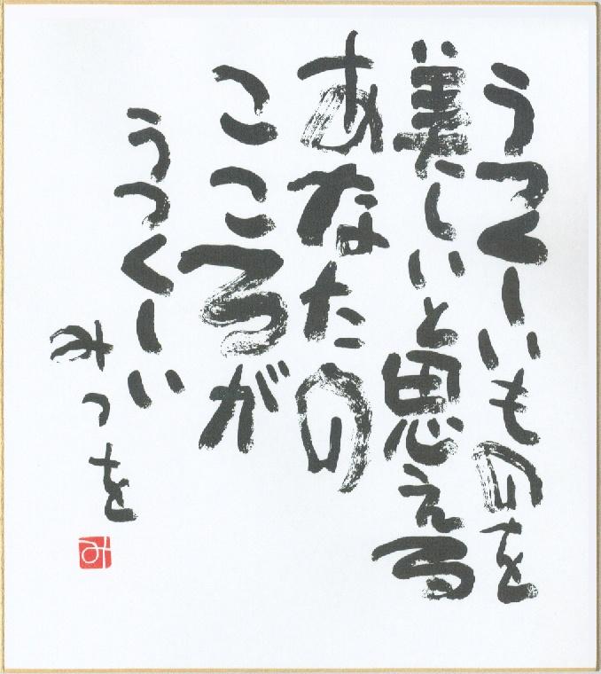 """beacause your heart is beautiful  even thing you see if beautiful too"" Mitsuo Aida    『うつくしものを 美しいと思える あなたのこころが うつくしい』 相田みつを"