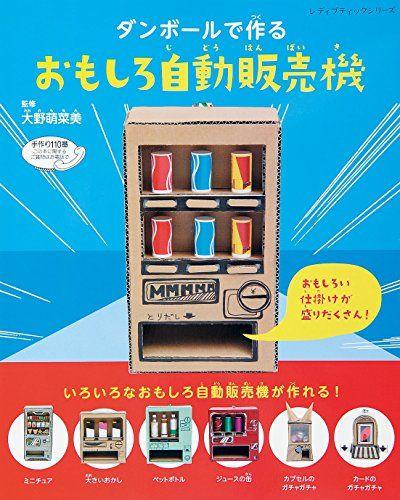 ダンボールで作るおもしろ自動販売機 (レディブティックシリーズno.4091) 大野萌菜美 http://www.amazon.co.jp/dp/4834740919/ref=cm_sw_r_pi_dp_ePS8vb050DYWA