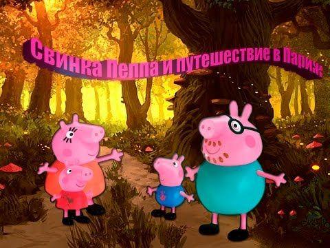 New the story of Peppa Pig. Путешествие в Париж свинки Пеппы