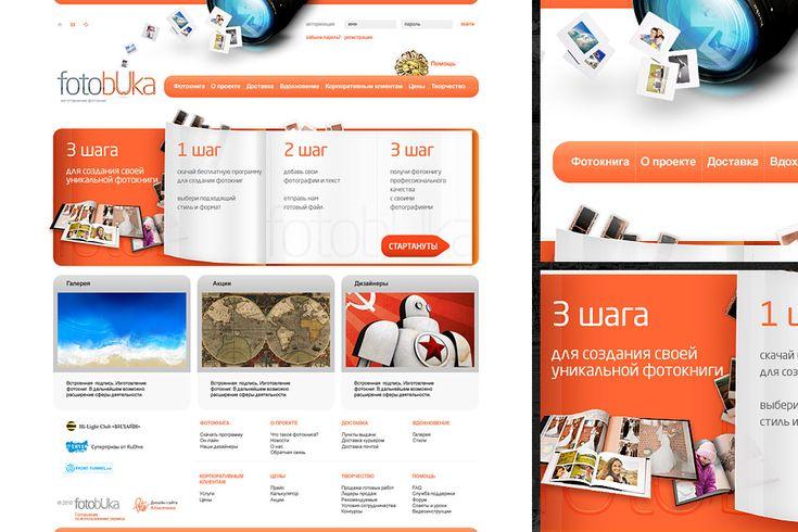 фото, альбом, каталог, обработка фотографий, ретушь, сайт, дизайн, создание дизайна, создание сайта, разработка сайта, портфолио дизайнера, freelance, фриланс, креатив, креативно, креативный сайт