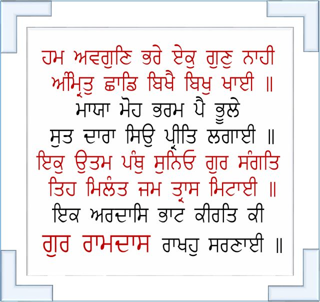 Sri Guru Granth Sahib Ji Quotes: Dhan Sri Guru Ramdas Ji Maharaj ------ Sri Guru Granth Sahib JI Quotes