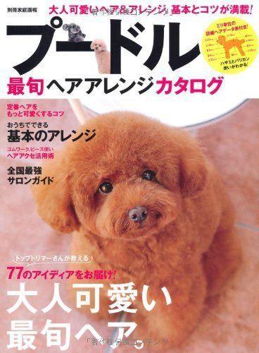 Пудель собака ухода волос стиль каталог договоренности японская книга от Японии новый in Зоотовары, Товары для собак, Груминг   eBay