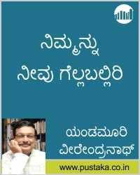 Nimmannu Neevu Gellaballiri  - Kannada eBook