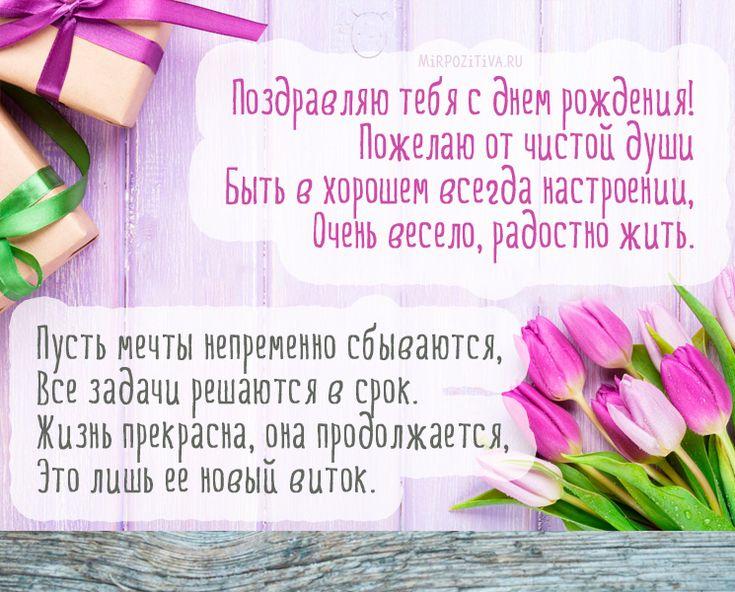 Поздравление пожилой женщины с днем рождения своими словами текстом