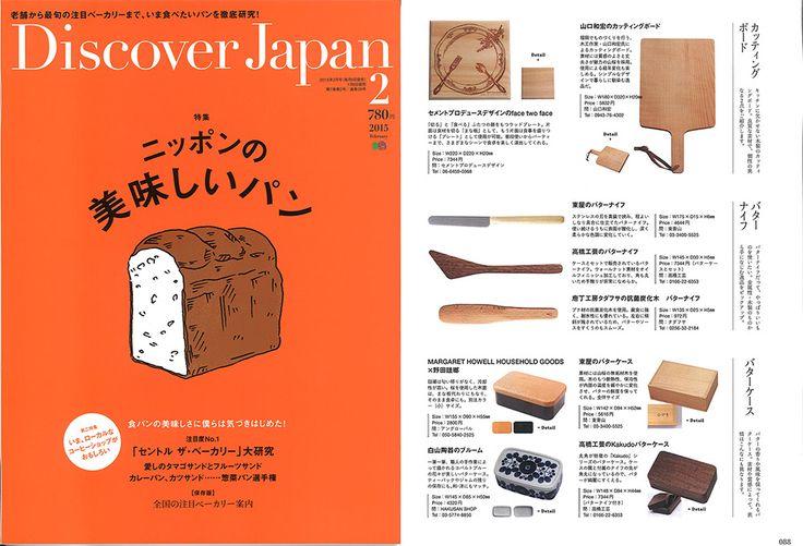 【掲載】Discover Japan 2月号 | CEMENT PRODUCE DESIGN セメントプロデュースデザイン